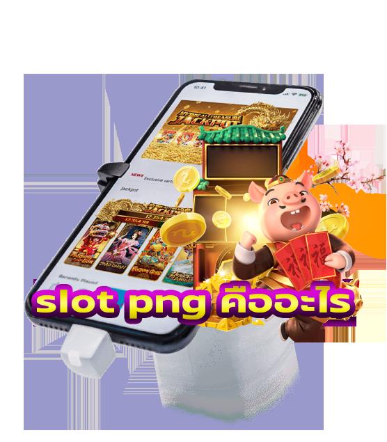 slot png คืออะไร