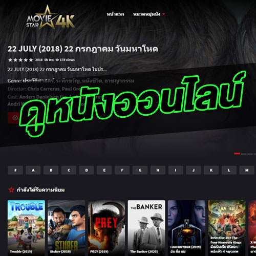 moviestar4k