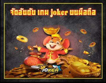 เกม joker บนมือถือ