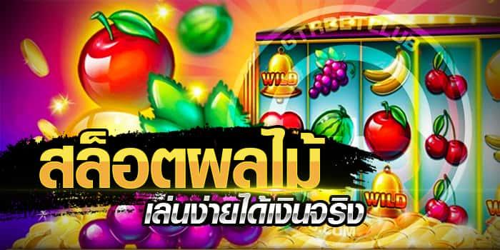 Slot เกมส์เรียงผลไม้