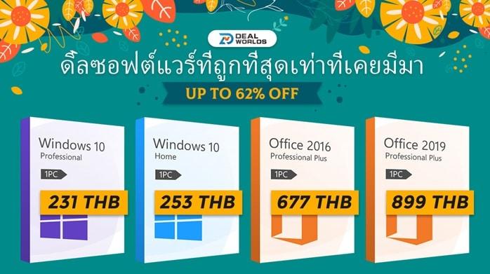 Windows 10 Pro เหลือเพียง 180 บาท