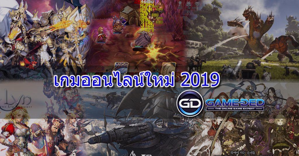 เกมใหม่ 2019 Top 10 เกมน่าสนใจน่าเล่น