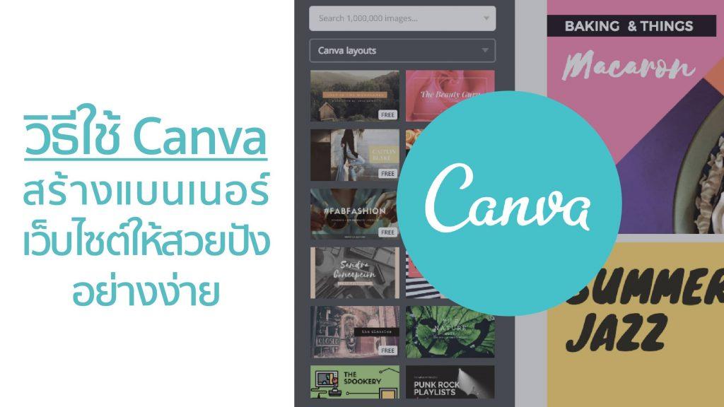 canva ออกแบบ
