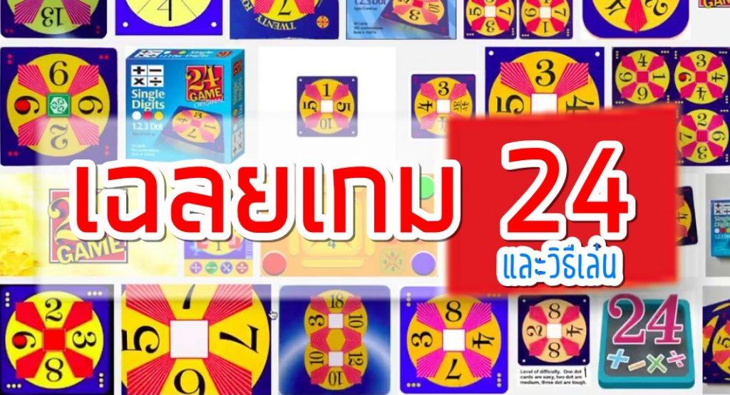 เกม 24