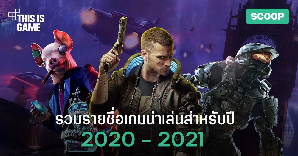 เกมส์2021 แนะนำเกมส์น่าเล่น สนุกสนาน