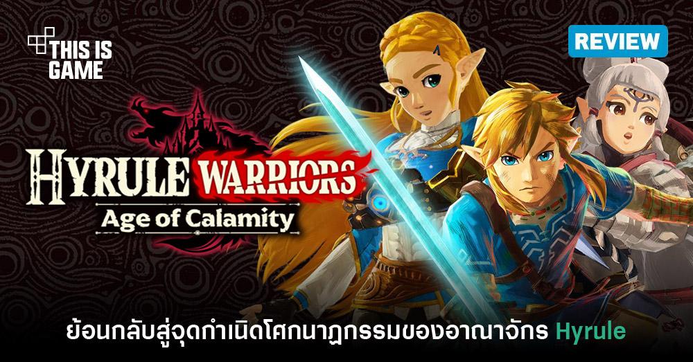 แนะนำHyrule Warriors เกมออนไลน์มาใหม่อย่างเทพ