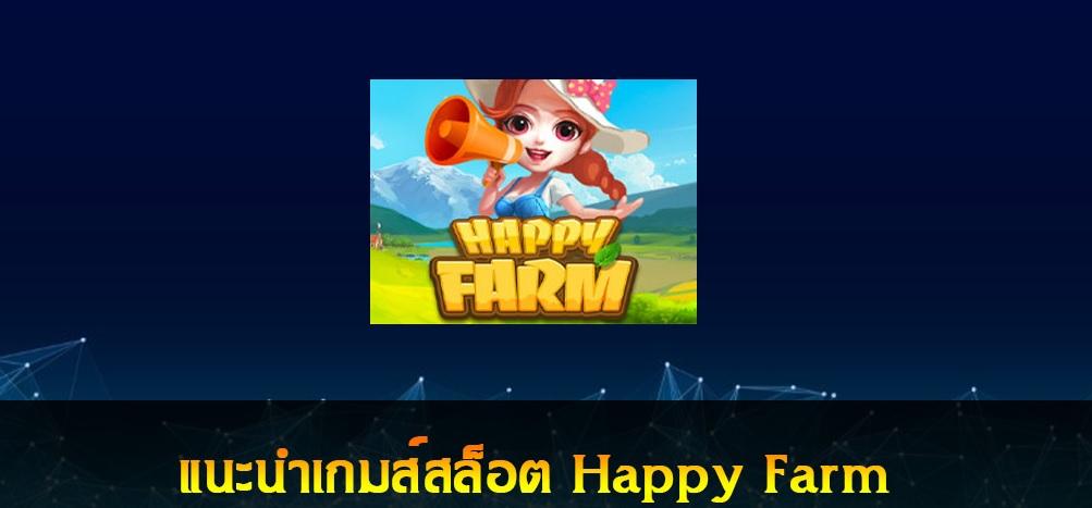 แนะนำสลอตแฮปปี้ฟาร์ม ภาพสวยโบนัสเทพ เกมใหม่มาแรง