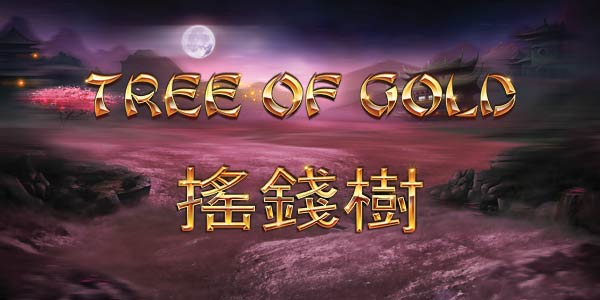 แนะนำเกมสล็อตTree Of Gold