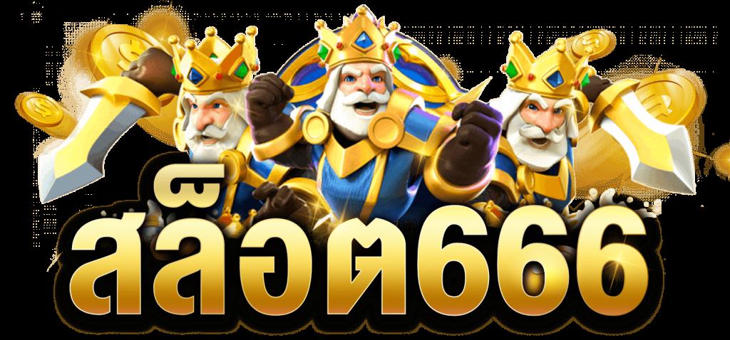 แนะนำเว็บสล็อตเกม666 เว็บสล็อตแนวใหม่เว็บใหม่แบบปัง